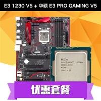 【支持礼品卡】华硕 E3 PRO GAMING V5+E3 1230 V5 电脑CPU主板