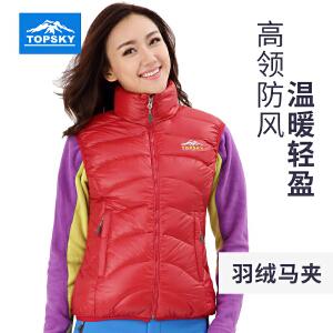 【299元两件】Topsky/远行客 秋冬女户外保暖羽绒背心马甲白鹅绒羽绒服