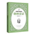 格林童话 (德)雅各布・格林 威廉・格林,童趣出版有限公司 9787115471918