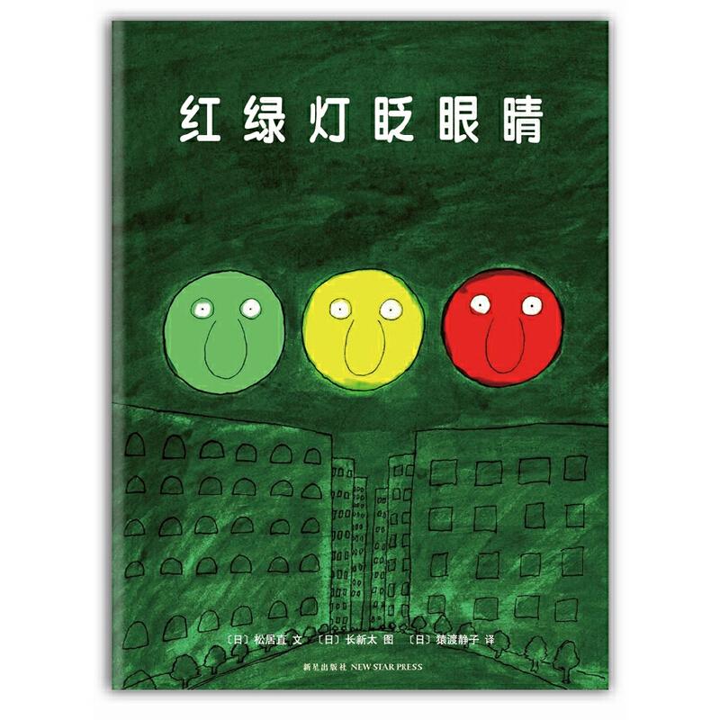 """红绿灯眨眼睛 (让孩子在笑声中懂得交通规则!""""日本绘本之父""""松居直与""""幽默大王""""长新太联袂打造)(爱心树童书出品)"""