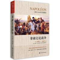 拿破仑论战争
