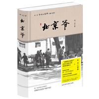 刘一达文集:北京爷
