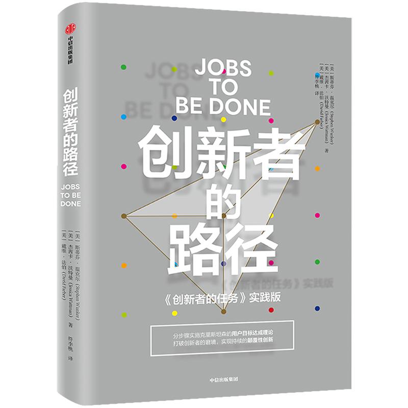 """创新者的路径:创新者的任务实践版,实现持续的颠覆性创新 在产品周期不断缩短的今天,本书可以帮助各类企业深入理解用户的需求、态度和行为,分步骤实践""""用户目标达成理论"""",从而创造出成功而持久的新产品线,实现企业持续创新的目标,把握趋势,赢得市场。"""