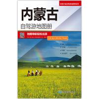 中国分省自驾游地图册系列-内蒙古自驾游地图册