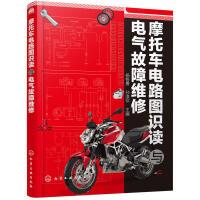 摩托车电路图识读与电气故障维修 摩托车电气故障排除 摩托车发动机电喷系统照明系统启动系统充电系统维修手册常见摩托车电路