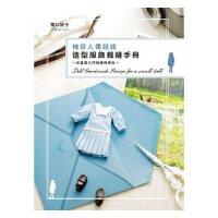 预售 正版 袖珍人偶娃娃造型服饰裁缝手册 : 从基础入门到应用修改 北星