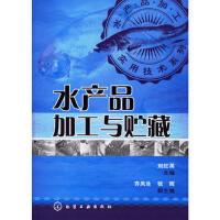 【二手旧书8成新】水产品加工与贮藏 刘红英 9787502589073