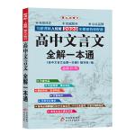 2019年新版 高中文言文全解一本通 新课标・人教版(第九次修订)