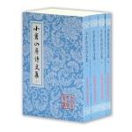 小仓山房诗文集(平)(全四册)(中国古典文学丛书)