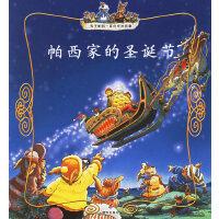 帕西家的圣诞节(注音版)――兔子帕西一家的奇妙故事
