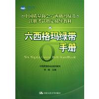 六西格玛绿带手册(中国质量协会六西格玛绿带注册考试指定辅导教材)