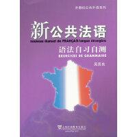 【二手旧书8成新】外教社公共法语系列:新公共法语 语法自习自测 吴贤良著 9787544624183
