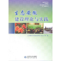 生态安徽建设理论与实践 安徽生态省建设领导小组办公室,孔晓宏,林宏 9787566401595