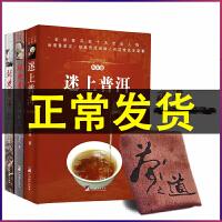 【2018新版】品味普洱茶魅力�c文化��x 3�� 迷上普洱(精�b修�版)+�典普洱(精�b修�版 +�典普洱茶���品�b茶�入