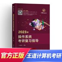 王道计算机考研2022 王道操作系统 王道计算机考研 计算机网络考研2022 计算机考研复习指导 王道考研系列 计算机考