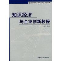 知识经济与企业创新教程