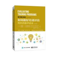 如何做好培训评估:柯式四级评估法(第3版)(团购,请致电400-106-6666转6)