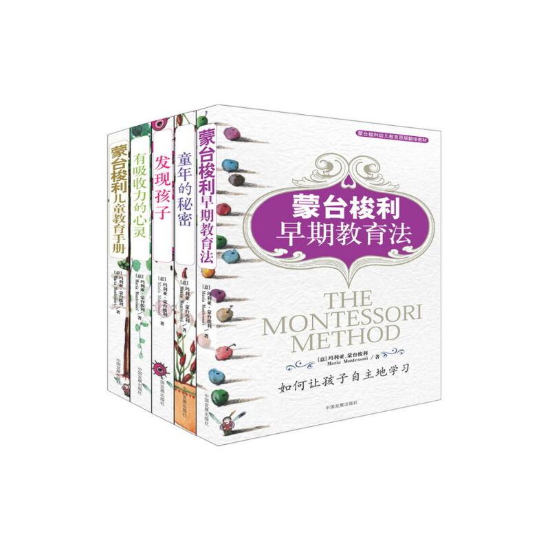 蒙台梭利早教系列(全5册)[精选套装] 畅销全球的蒙氏教育经典,累计销量超过1亿册,是年轻父母全面了解和认识孩子内心世界的必备育儿手册