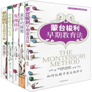 蒙台梭利早教系列(全5册)畅销全球的蒙氏教育经典,累计销量超过1亿册,是年轻父母全面了解和认识孩子内心世界的必备育儿手册