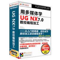 育碟软件 用多媒体学UG NX7.0数控编程加工教材视频教程 特价优惠
