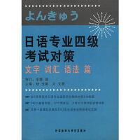 【二手旧书8成新】日语专业四级考试对策文字词汇语法篇 桂玉植,太文慧 9787560033341