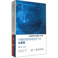 【二手旧书8成新】不确定性和风险条件下的水管理:《联合国世界水发展报告》第四版 卷 联合国教科文组织著,水利部发展研究