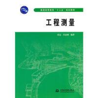 【二手旧书8成新】工程测量 孔达,吕忠刚著 9787508482521
