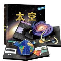 趣味科普3D立体书太空 乐乐趣童书3-5-8-10岁少儿 幼儿园小学生太阳系科普百科绘本 揭秘关于我们的宇宙奥秘百科全