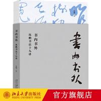 2020年中国好书获奖图书 书内书外:沈鹏书法十九讲 北京大学出版社