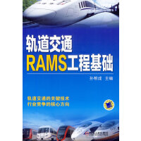 轨道交通RAMS工程基础