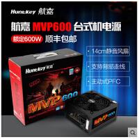 【支持礼品卡支付】航嘉 MVP600 额定600W电脑台式机电源 atx模组宽幅静音主机电源
