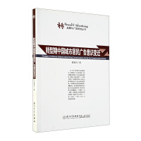转型期中国城市居民广告意识变迁