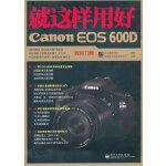 VIP就这样用好Canon EOS 600D(全彩)