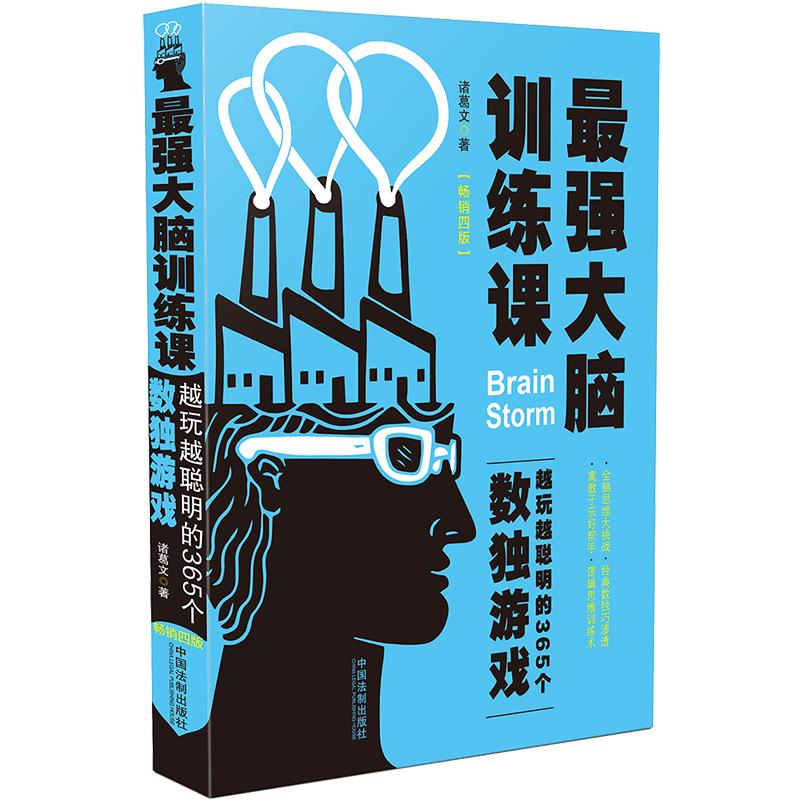 最强大脑训练课:越玩越聪明的365个数独游戏(畅销4版)