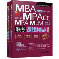 """2021机工版精点教材 MBA/MPA/MPAcc/MEM联考与经济类联考 逻辑精点 第12版 (赠送价值580元的"""""""