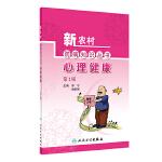 新农村防病知识丛书・心理健康(第2版)