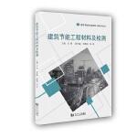 建筑节能工程材料及检测