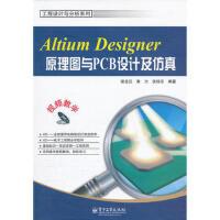 【二手旧书8成新】Altium Designer原理图与PCB设计及仿真(含 谢龙汉,鲁力,张桂东著 97871211