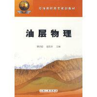 【二手旧书8成新】油层物理 唐洪俊,崔凯华 9787502159474