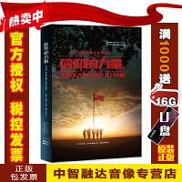 信仰的力量 四十集大型文献纪录片(10DVD约1000分钟)党史教育光盘碟片