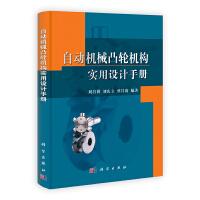 【按需印刷】-自动机械凸轮机构实用设计手册