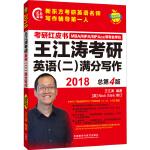 苹果英语考研红皮书:2018王江涛考研英语(二)满分写作