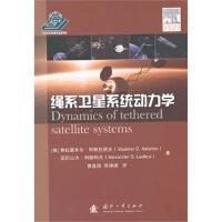 绳系卫星系统动力学 曹喜滨,张锦绣,弗拉基米尔・阿斯拉诺夫 9787118097962