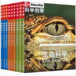 科学启蒙(美国小学主流科学教材1-3年级用书共9册) 正版 丹尼尔(L.H.Daniel) 9787553608518