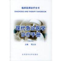【二手旧书8成新】现代急症科诊疗手册(修订本 程义先 9787810343701
