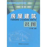 【二手旧书8成新】房屋建筑识图(1-7 王子茹 9787801590268