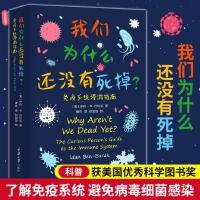 【樊登读书会解读】我们为什么还没有死掉 免疫系统漫游指南 伊丹・本-巴拉克 著 一本书了解免疫系统科普百科读物书籍正版