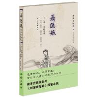 聂隐娘―唐传奇精选(侯孝贤电影《刺客聂隐娘》原著小说)