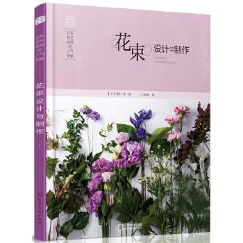 日本花艺名师的人气学堂:花束设计与制作日本花艺名师亲传之专业技法和实践经验,致力打造专业级花艺设计指导书籍。