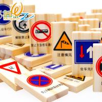 交通知识交通安全标识多米诺骨牌儿童 益智力积木木制玩具